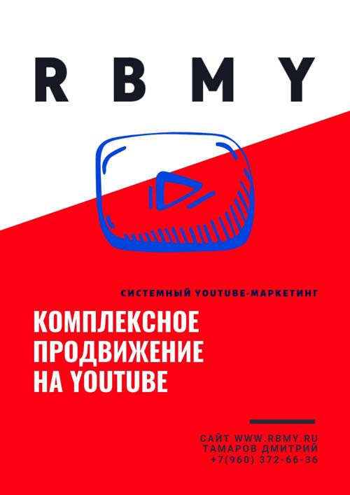 Список минус-каналов и слов для YouTube